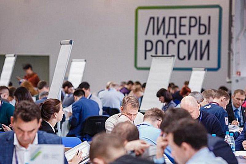 Более 100 тысяч заявок поступило на четвертый конкурс управленцев «Лидеры России»